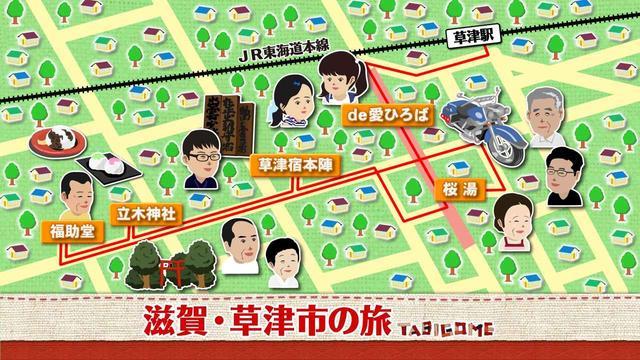画像1: 東海道と中山道追分の宿場町 滋賀・草津市の旅