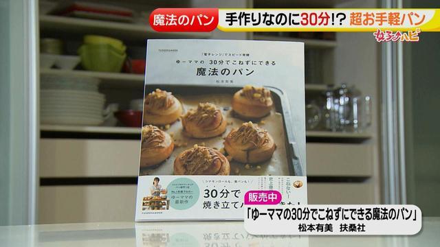 画像10: 30分で完成!超お手軽 自宅で手作りパン
