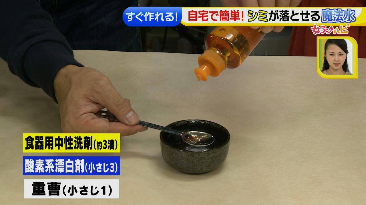 画像4: 簡単!シミが落とせる「魔法水」 ボールペンや口紅汚れも