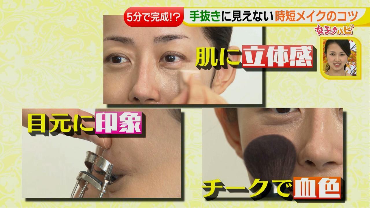画像13: 絶対失敗しない!メイクテクニックや大顔予防も