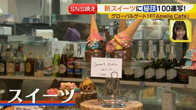 画像4: 新たな名古屋のランドマーク!最新注目スポット