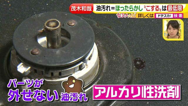 画像33: 洗剤職人のラク掃除テクニックを大公開!