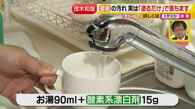 画像41: 洗剤職人のラク掃除テクニックを大公開!