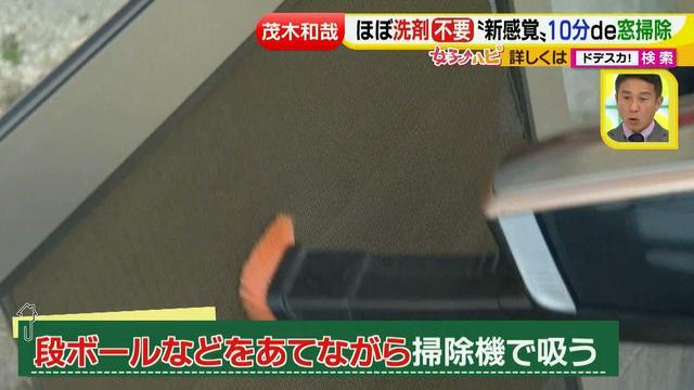 画像46: 洗剤職人のラク掃除テクニックを大公開!