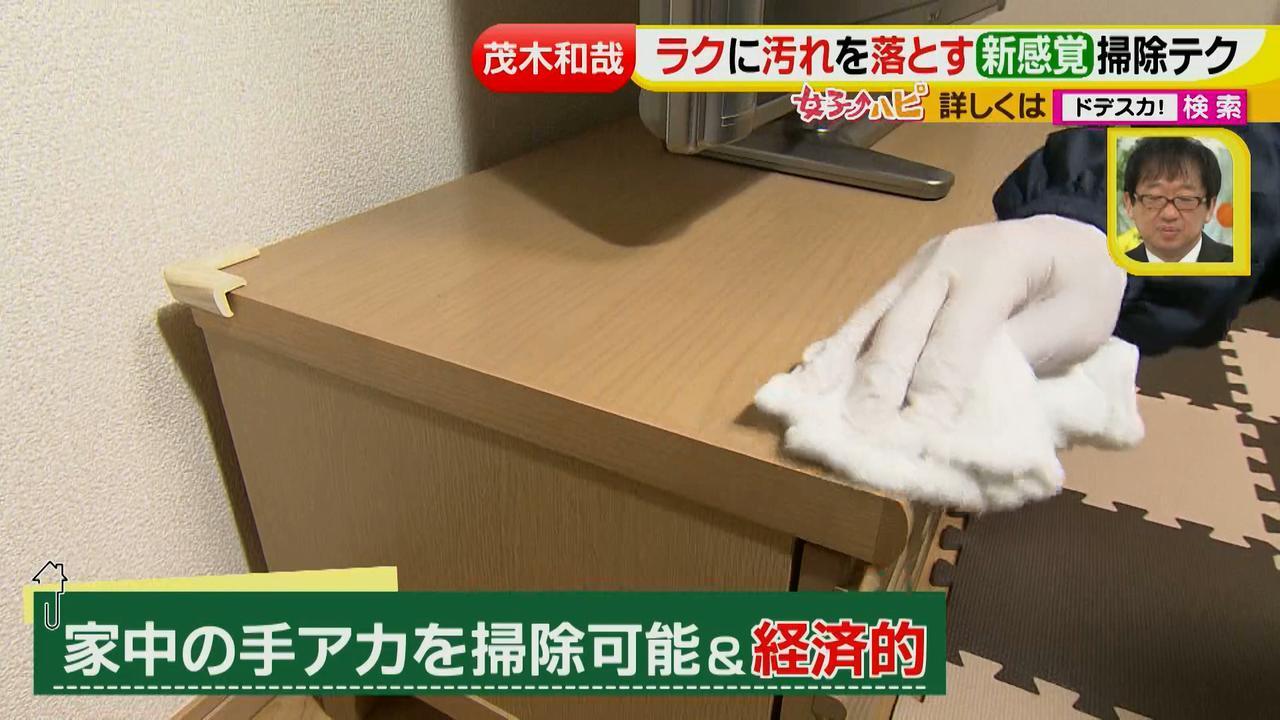 画像59: 洗剤職人のラク掃除テクニックを大公開!