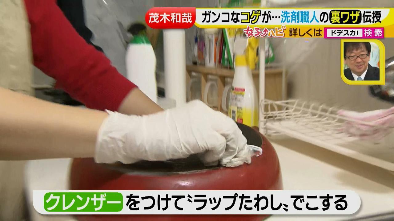 画像38: 洗剤職人のラク掃除テクニックを大公開!