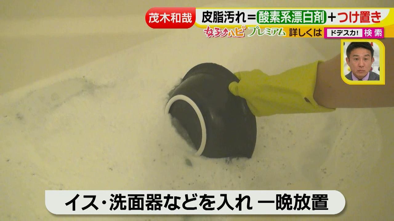 画像24: 洗剤職人のラク掃除テクニックを大公開!