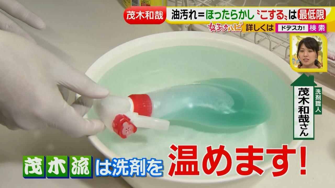 画像34: 洗剤職人のラク掃除テクニックを大公開!