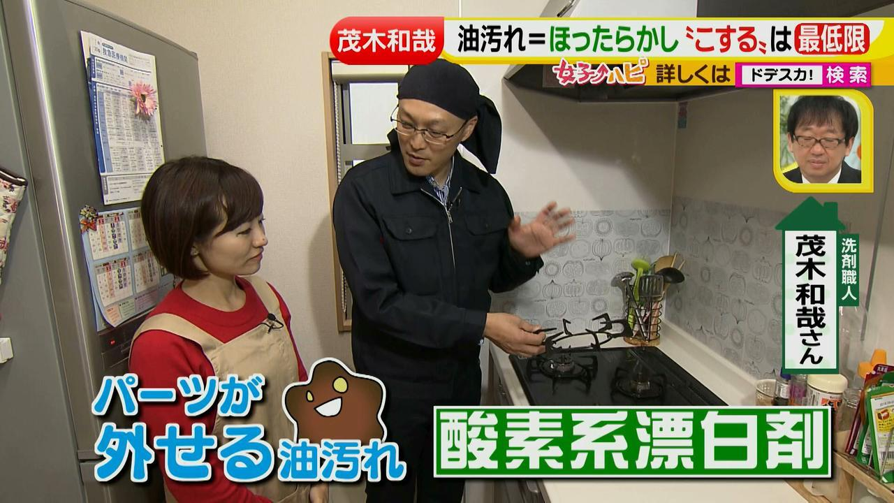 画像27: 洗剤職人のラク掃除テクニックを大公開!
