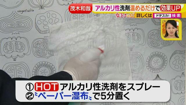 画像36: 洗剤職人のラク掃除テクニックを大公開!