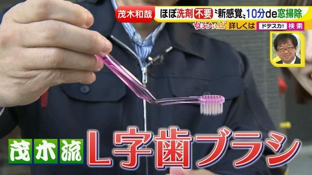 画像48: 洗剤職人のラク掃除テクニックを大公開!