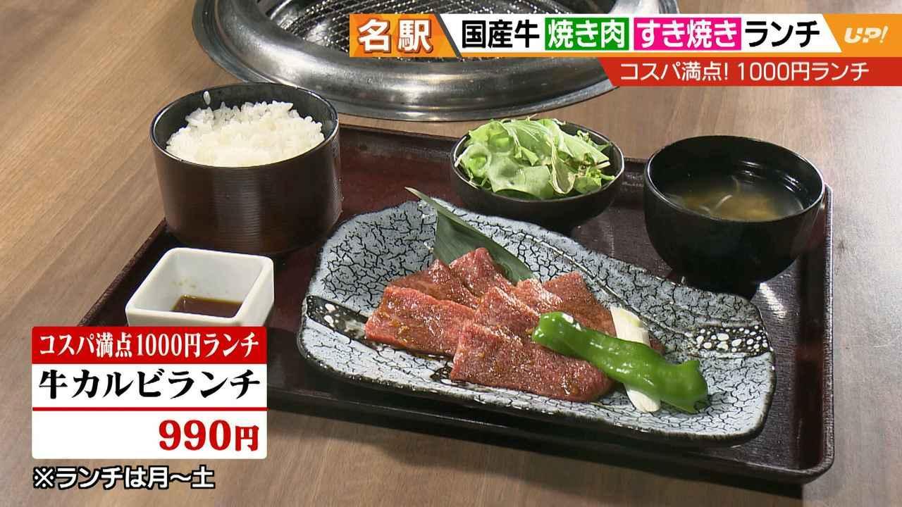 画像4: コスパ満点名駅1000円ランチ!国産牛焼肉、広東料理コース