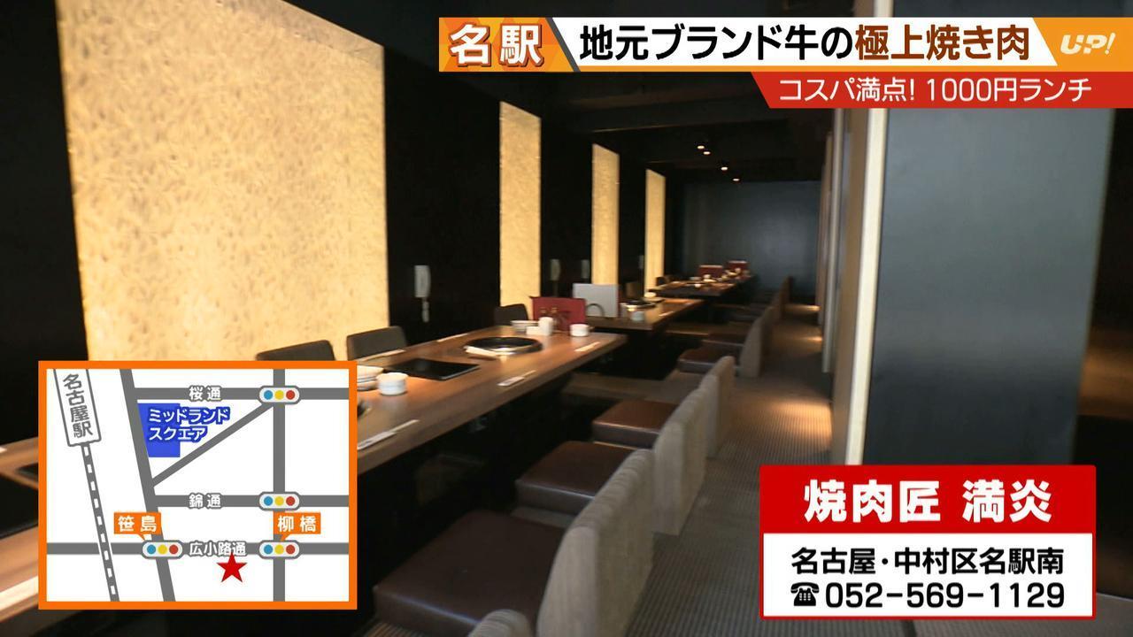 画像1: コスパ満点名駅1000円ランチ!国産牛焼肉、広東料理コース