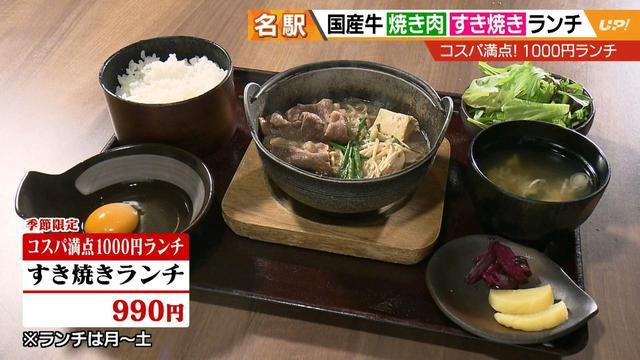 画像5: コスパ満点名駅1000円ランチ!国産牛焼肉、広東料理コース
