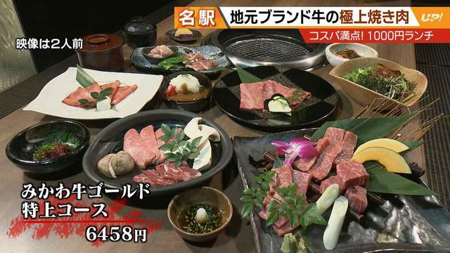 画像3: コスパ満点名駅1000円ランチ!国産牛焼肉、広東料理コース
