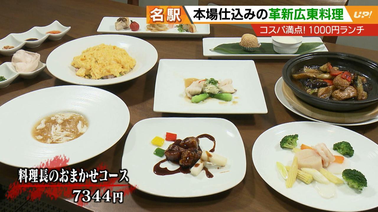 画像11: コスパ満点名駅1000円ランチ!国産牛焼肉、広東料理コース