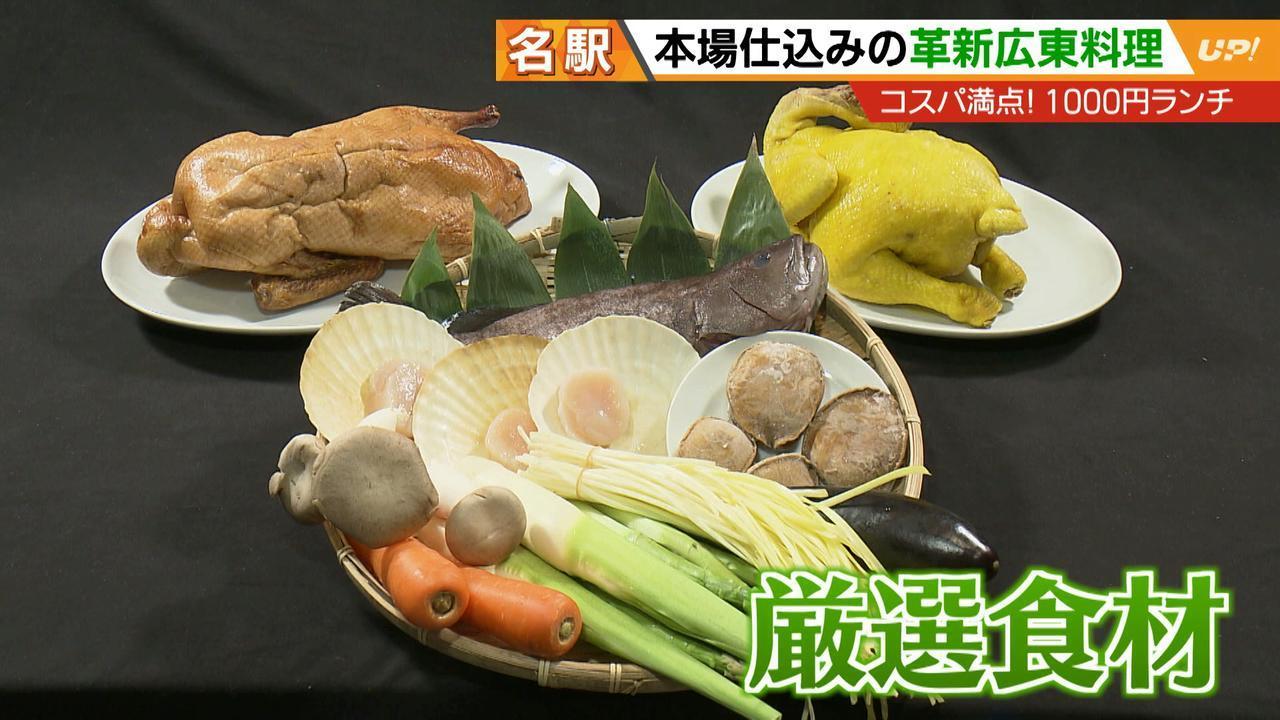画像10: コスパ満点名駅1000円ランチ!国産牛焼肉、広東料理コース