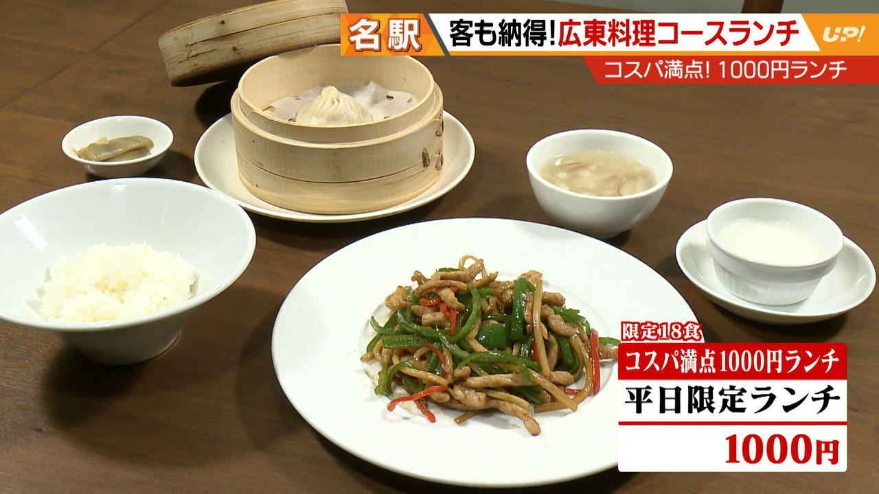 画像12: コスパ満点名駅1000円ランチ!国産牛焼肉、広東料理コース