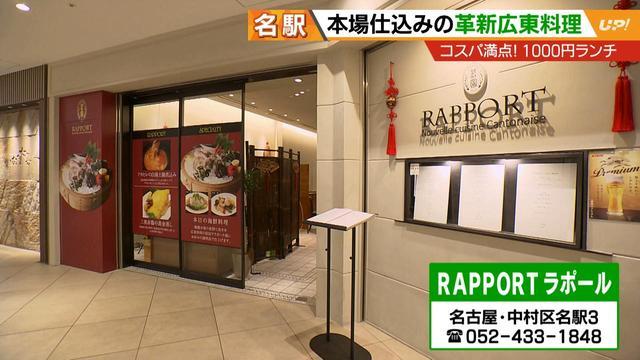 画像8: コスパ満点名駅1000円ランチ!国産牛焼肉、広東料理コース