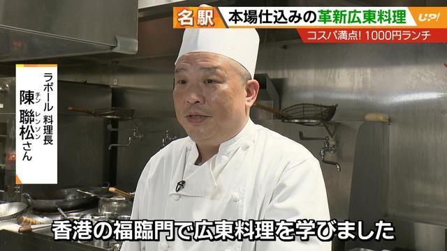 画像9: コスパ満点名駅1000円ランチ!国産牛焼肉、広東料理コース