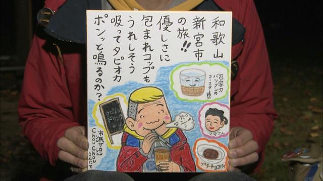 画像14: 神聖なる世界遺産のまち 和歌山・新宮市の旅