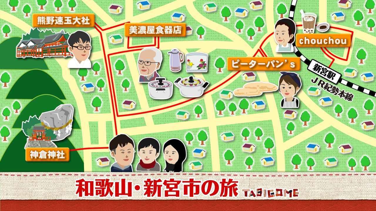 画像1: 神聖なる世界遺産のまち 和歌山・新宮市の旅