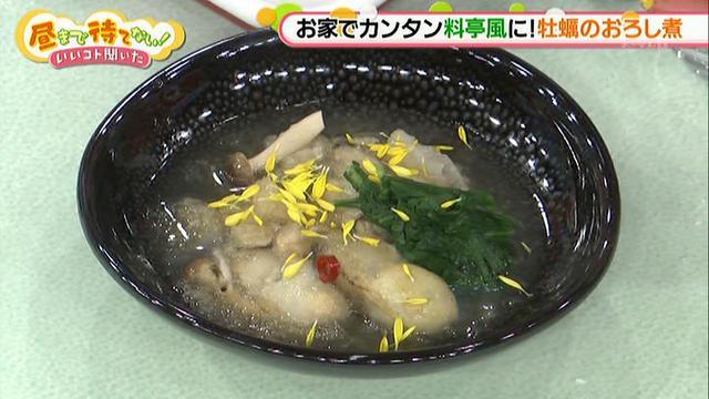 画像11: 料亭のような味に!「牡蠣のおろし煮」レシピ
