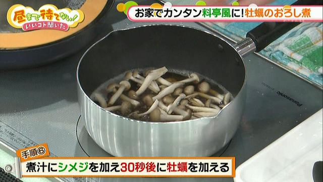 画像8: 料亭のような味に!「牡蠣のおろし煮」レシピ
