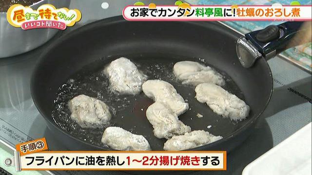 画像5: 料亭のような味に!「牡蠣のおろし煮」レシピ