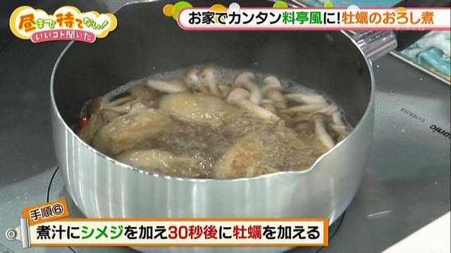 画像9: 料亭のような味に!「牡蠣のおろし煮」レシピ