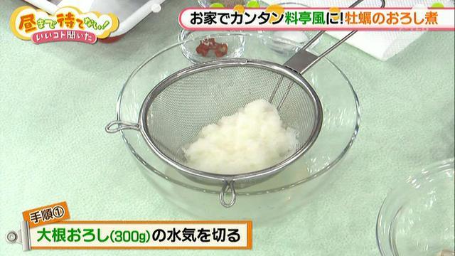 画像2: 料亭のような味に!「牡蠣のおろし煮」レシピ