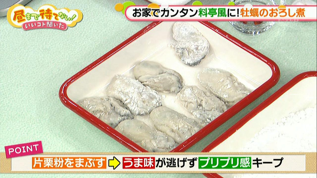 画像4: 料亭のような味に!「牡蠣のおろし煮」レシピ