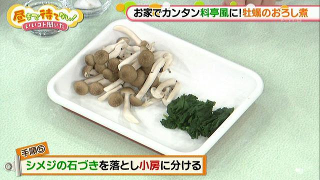 画像7: 料亭のような味に!「牡蠣のおろし煮」レシピ