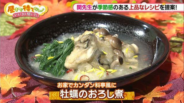 画像1: 料亭のような味に!「牡蠣のおろし煮」レシピ