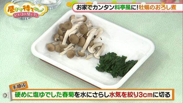 画像6: 料亭のような味に!「牡蠣のおろし煮」レシピ