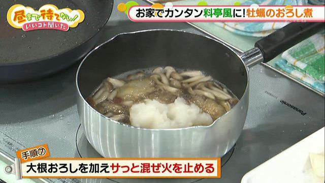 画像10: 料亭のような味に!「牡蠣のおろし煮」レシピ