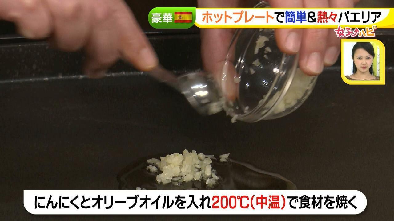 画像18: ホットプレート活用術!お家で簡単チーズタッカルビ、熱々パエリア