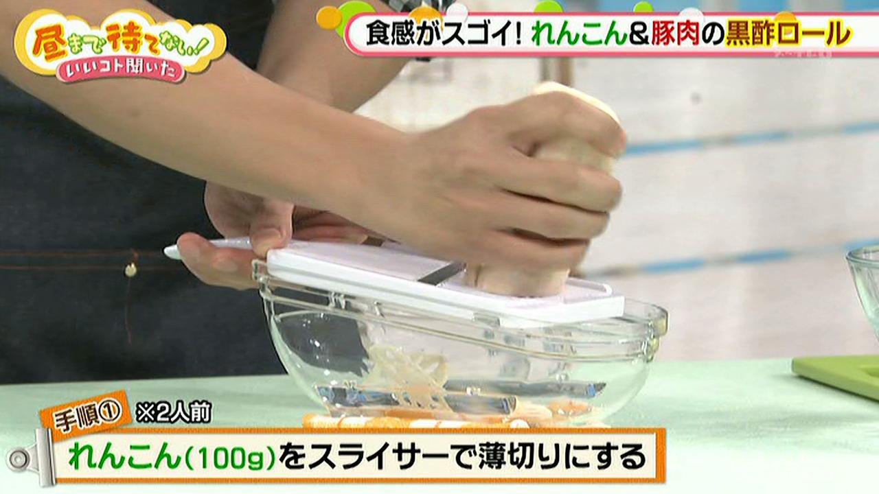 画像2: れんこんを巻くだけ超簡単!お弁当におすすめレシピ