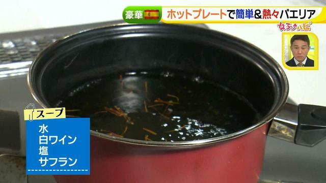 画像25: ホットプレート活用術!お家で簡単チーズタッカルビ、熱々パエリア