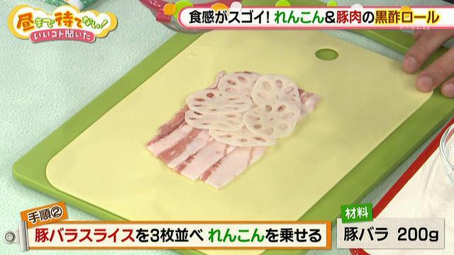 画像4: れんこんを巻くだけ超簡単!お弁当におすすめレシピ