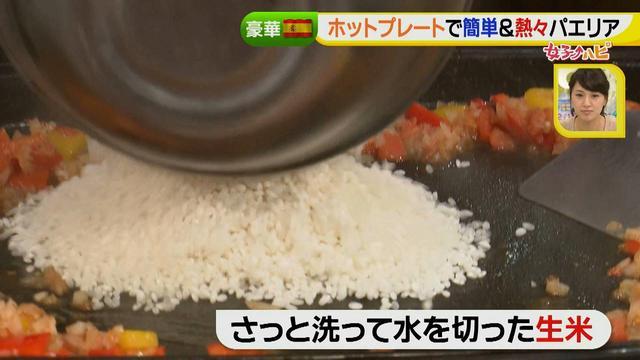画像23: ホットプレート活用術!お家で簡単チーズタッカルビ、熱々パエリア