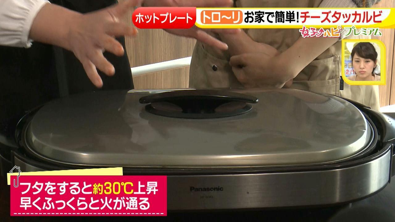 画像7: ホットプレート活用術!お家で簡単チーズタッカルビ、熱々パエリア