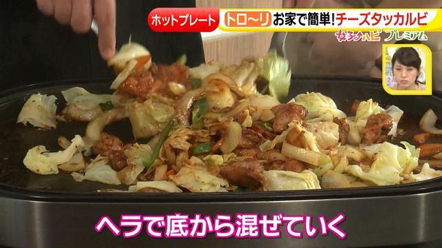 画像10: ホットプレート活用術!お家で簡単チーズタッカルビ、熱々パエリア