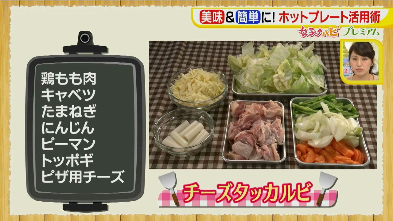 画像3: ホットプレート活用術!お家で簡単チーズタッカルビ、熱々パエリア