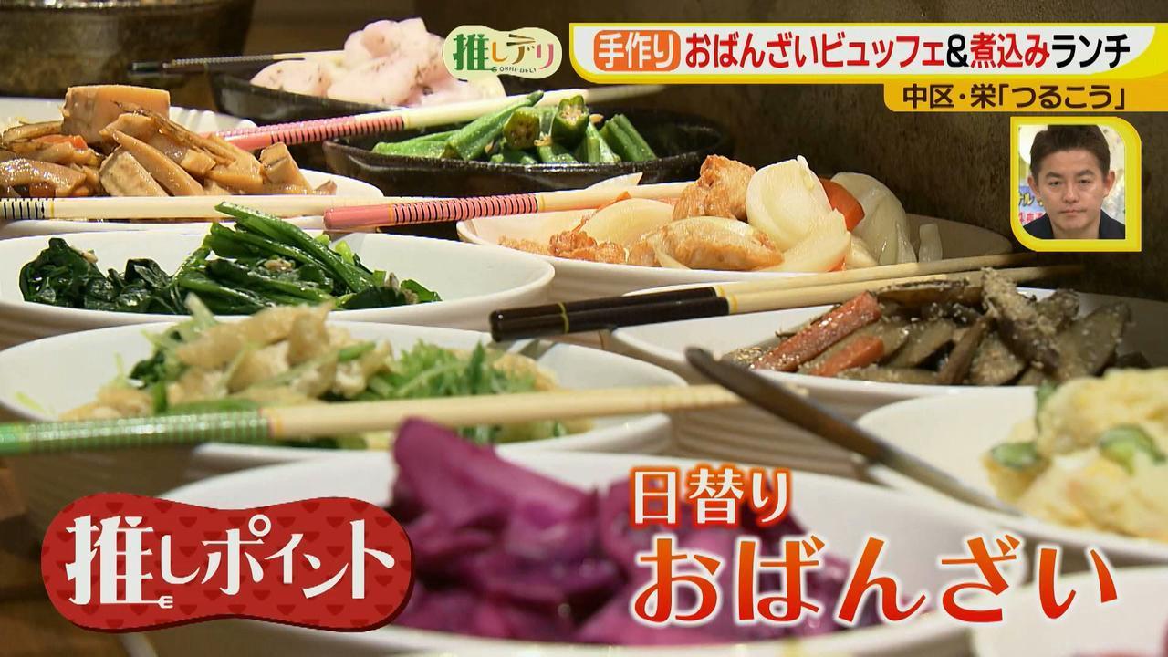 画像13: 栄ランチ1000円!おばんざいビュッフェ&煮込みうどん