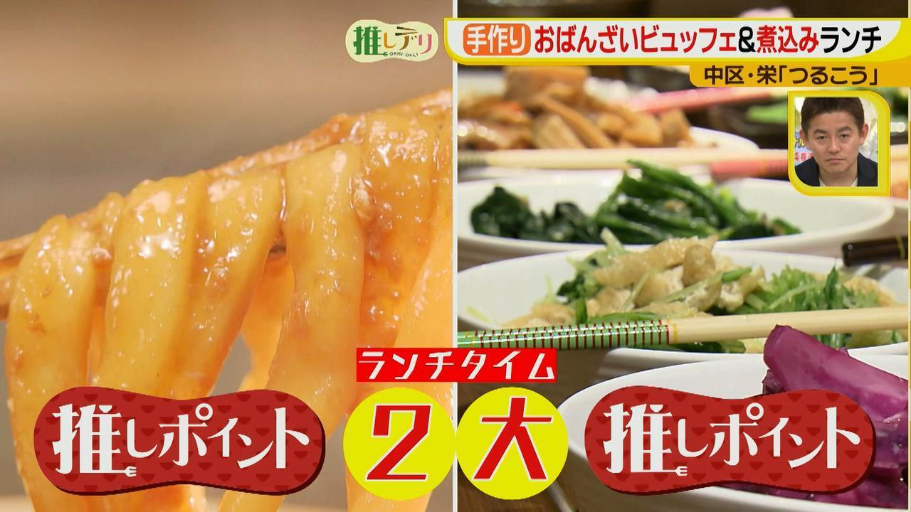 画像3: 栄ランチ1000円!おばんざいビュッフェ&煮込みうどん