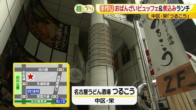 画像1: 栄ランチ1000円!おばんざいビュッフェ&煮込みうどん