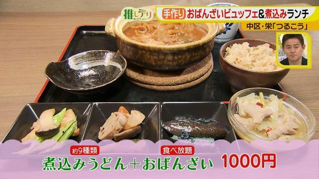 画像18: 栄ランチ1000円!おばんざいビュッフェ&煮込みうどん