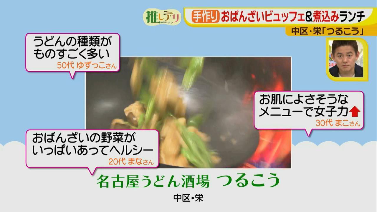 画像2: 栄ランチ1000円!おばんざいビュッフェ&煮込みうどん