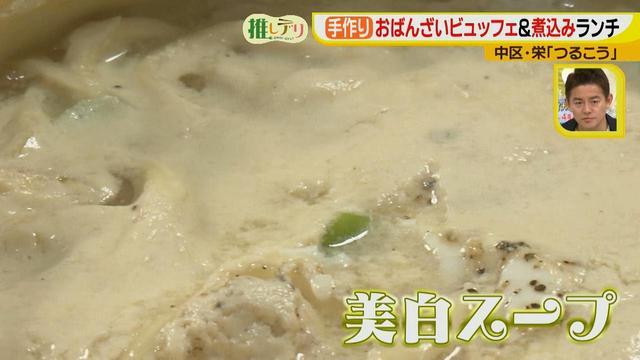 画像12: 栄ランチ1000円!おばんざいビュッフェ&煮込みうどん